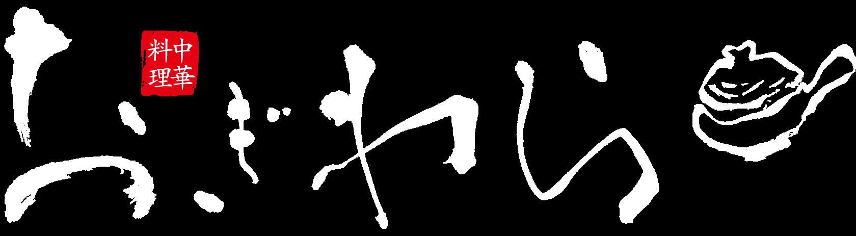 中華料理 おぎわら
